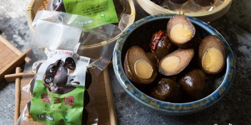 【宅配美食】美味好吃的鐵三娘,醬汁入味好涮嘴!鐵三娘 私房鐵蛋