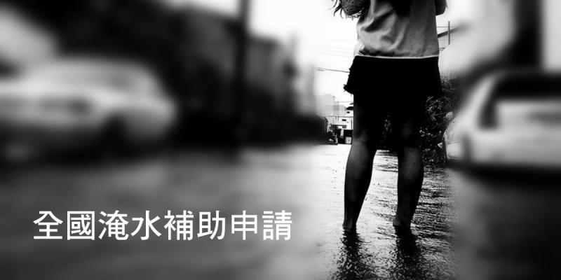 【補助資訊】全國淹水補助申請,台南市淹水補助申請、水災補助、淹水補助金
