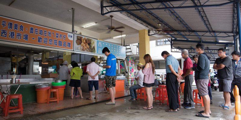 【台南美食】西港美食推薦,公有市場內50年的好味道,排隊美食:西品蝦仁爌肉飯