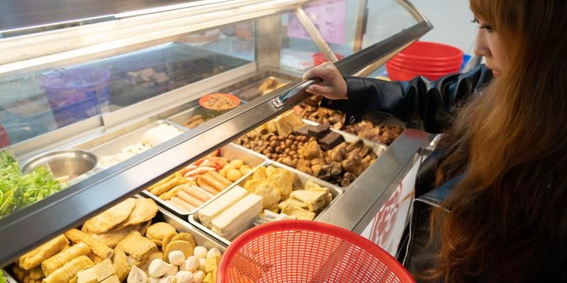 【台南東區滷味】三鼠一虎魯味專賣!! 雖不知名但用料實在、口味獨特~ 還有老豆腐必點!!