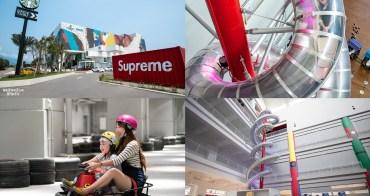 【花蓮景點】據說是世界最高室內溜滑梯?溜完真的腳軟!!!!!花蓮新天堂樂園~
