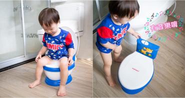 【團購】兒童馬桶推薦~ 小朋友超有興趣會唱歌的音樂馬桶!! 台灣製造~專利擬真馬桶設計,省下不少尿布錢啊!