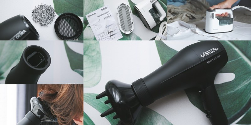 【家電團購】超美的質感小家電,日本Create ion 翻轉風專業沙龍級負離子吹風機來囉!!