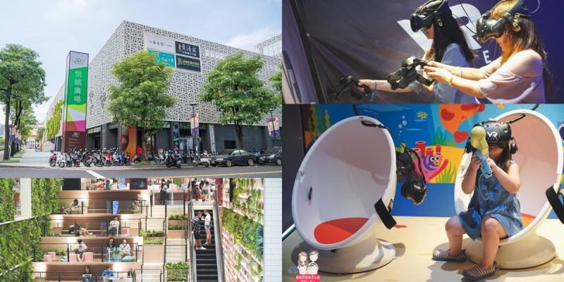 【親子旅遊】高雄悦誠VR實境!! VR不僅只有大人款,還有小朋友最愛的「Baby shark」唷!!