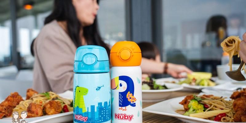 【育兒】專為寶寶設計的水壺~保溫保冷,316超輕量材質,Nuby不銹鋼真空隨行杯!!