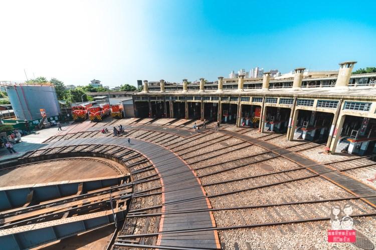 【彰化景點】鐵道迷必訪|彰化扇行車庫|親子免費景點|扇型車庫