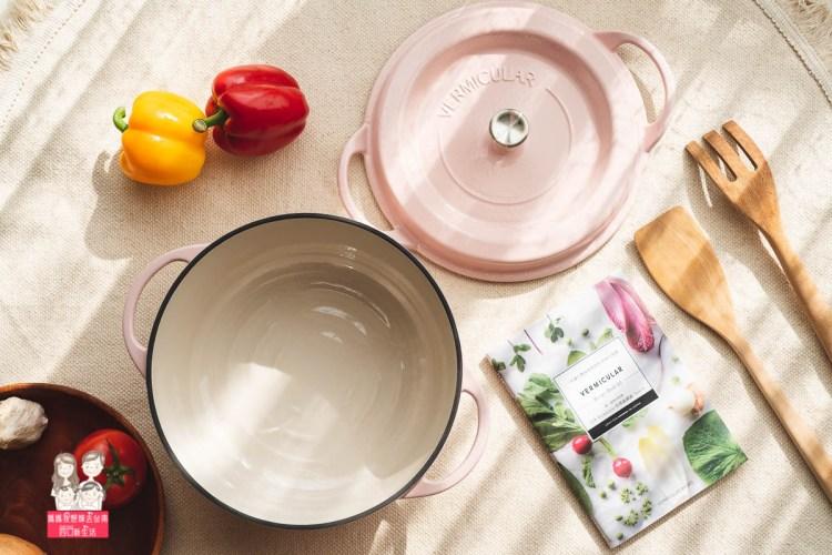 【團購】廚房的夢幻逸品,超吸睛~美美的Vermicular 日本原裝琺瑯鑄鐵鍋(附上西班牙海鮮燉飯食譜)