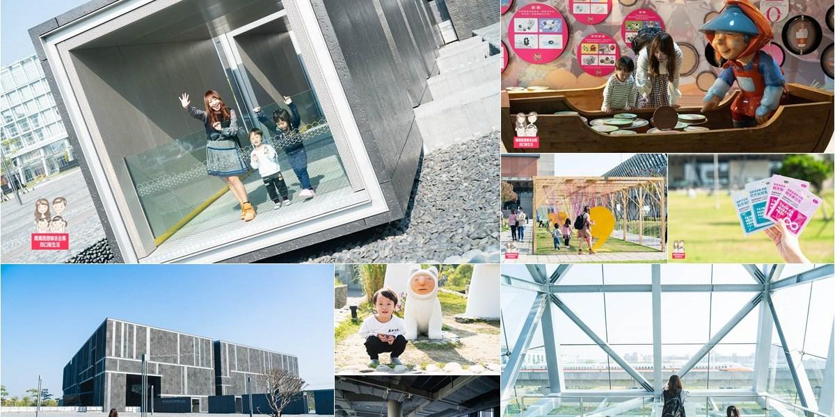 【實用】有了「愛臺灣博物館卡」,可以免費暢遊9大博物館18園區唷~ 家庭必備的一張卡! 帶小朋友玩中學~