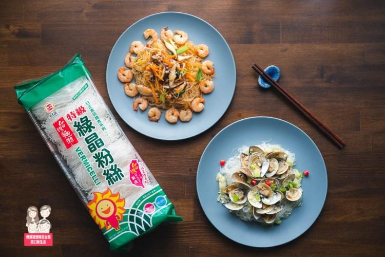 【食譜】簡單美味!用日正冬粉做零失敗的美味料理,冬季溫暖又好吃~