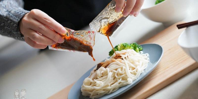 【團購】家中必備的乾拌麵,想吃就吃快快上桌好方便~ 吃一口就停不下來的《確實霸道》乾拌麵!
