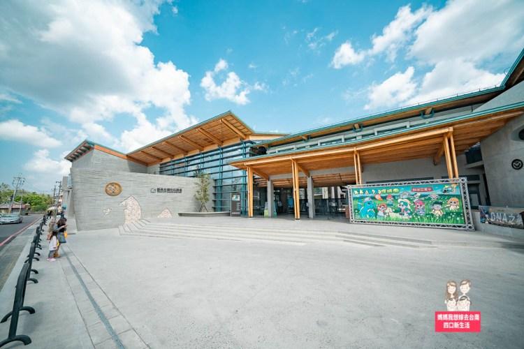 【台南親子旅遊】台南景點推薦,臺南左鎮化石園區!! 化石博物館好有趣~還有左鎮化石廊道和3D彩繪牆!!