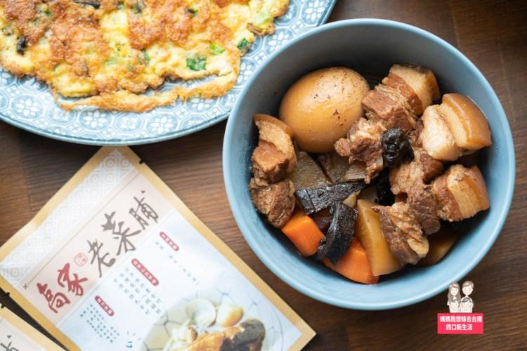 【料理】20年醞釀的老菜脯《高家老菜脯》,可變化多道料理!老菜脯蛋、老菜脯香菇雞湯、老菜脯滷肉滷蛋