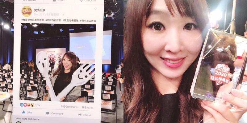 【部落格紀錄】媽媽我想嫁去台南部落格成為2020食尚玩家駐站部落客!紀錄一下新的里程碑~