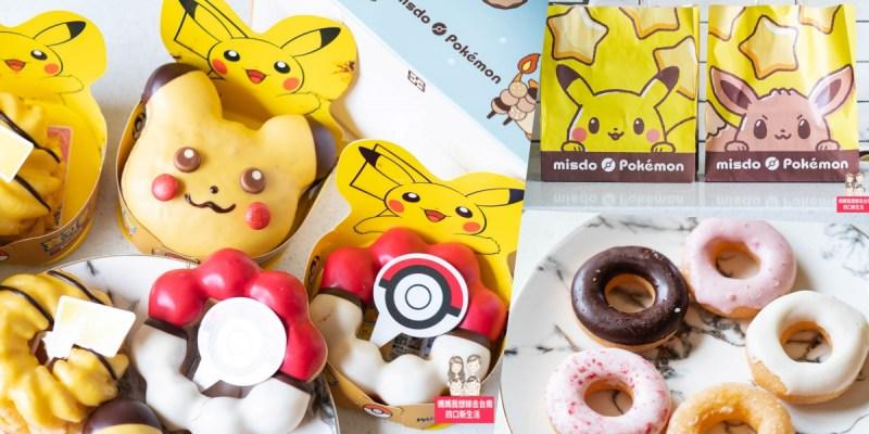 【甜點】精靈寶可夢甜甜圈來啦!! 太可愛的皮卡丘還有寶貝球~ 就決定是你了!Mister Donut X 寶可夢