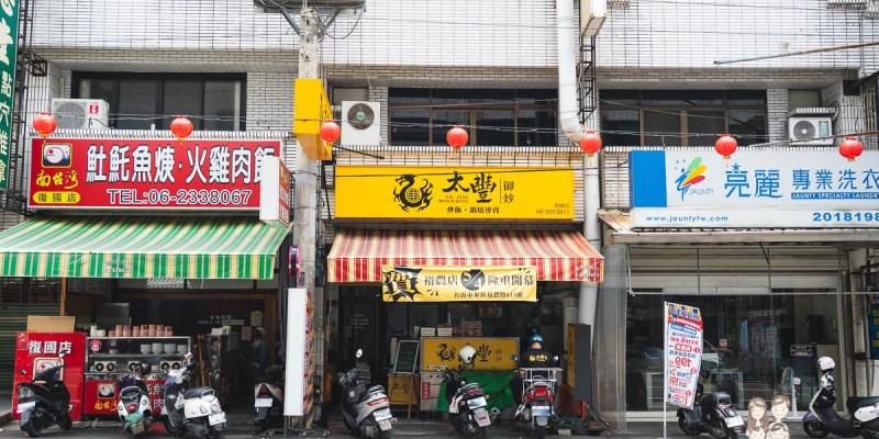 【台南永康美食】太豐御炒,炒飯鍋燒專賣!很厲害的炒飯,粒粒分明香氣十足!