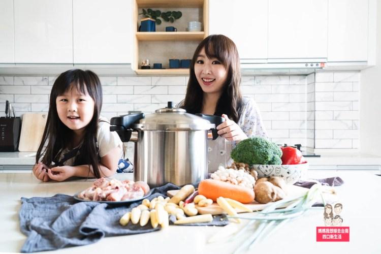 【廚房鍋具】人生第一個壓力鍋,Scanpan急速壓力鍋!比想像中厲害,不僅可自己做滴雞精,還可以一次做三道料理!
