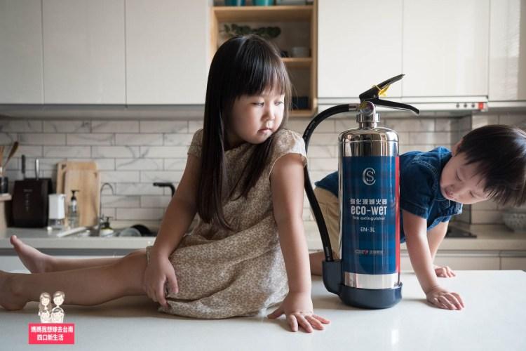 【居家防火】家中不可疏忽的必備品,開箱滅火器了!3L ECO-WET強化液滅火器