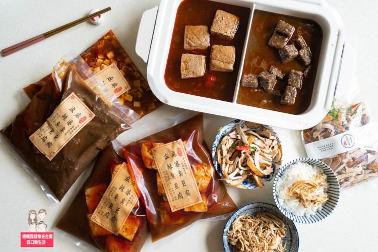 【台南宅配美食】美味涮嘴的宅配料理,在家輕鬆加熱就可以上桌囉!素食可吃!老船長的私房料理