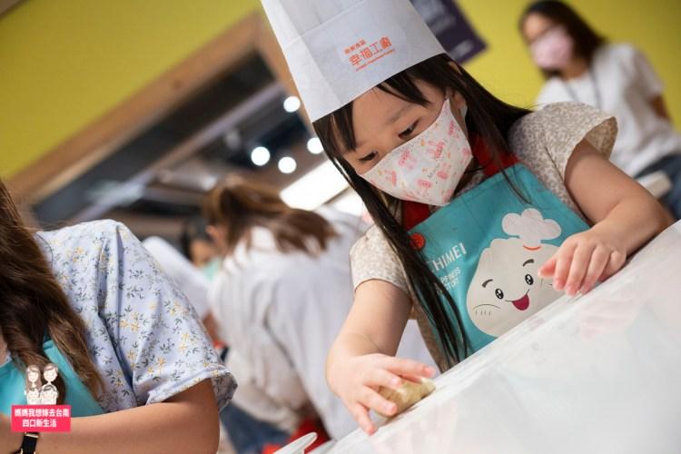 【台南萬聖節活動】親子行程!奇美食品幸福工廠,萬聖節DIY幽靈麵包~好玩又好拍!