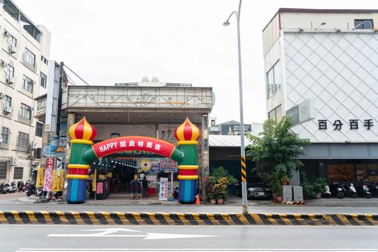 【台南健康路特賣】台灣製牛仔褲、加大尺碼牛仔褲來囉~這場還有日本製造瓷器碗盤!!HAPPY開倉聯合特賣會!有冷氣的室內空間~另外還有和美服飾100元起及FILA品牌鞋款、包包大優惠!