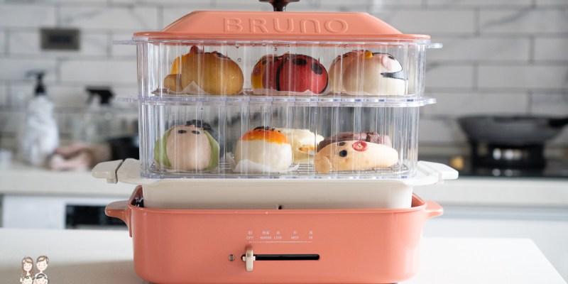 【廚具推薦】夢幻逸品! 超人氣日本BRUNO多功能電烤盤!! 一鍋在手就可以變化多道料理~