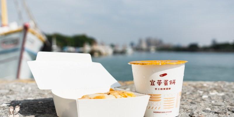 【台南蛋餅】知名的手工粉漿蛋餅店在台南開幕囉!越吃越香多種口味的宜華手工粉漿蛋餅