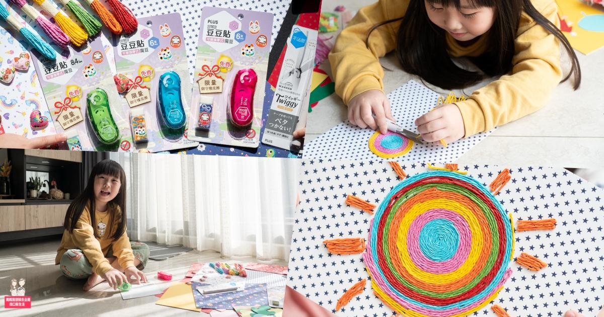 【開箱+手作】聖誕節快到了,幼稚園、小學生開始做卡片囉!PLUS豆豆貼開箱與妞寶手作聖誕卡紀錄!