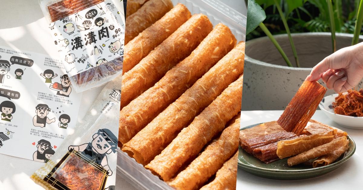 【零嘴】傳承30年的成熟手藝,很有溫度的起家手作肉乾!脆捲超好吃!