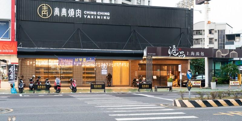 【台南燒肉】馬上來吃新開的青青燒肉啦!青青燒肉菜單、菜色分享~
