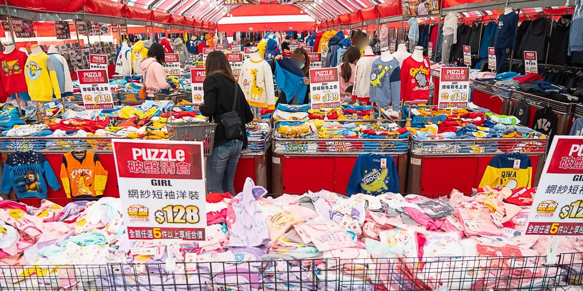 【嘉義東區特賣活動】PUZZLE拍手童裝 X 樂米玩具破盤清倉特賣來囉!300坪大場地,滿滿的童裝、玩具來囉!