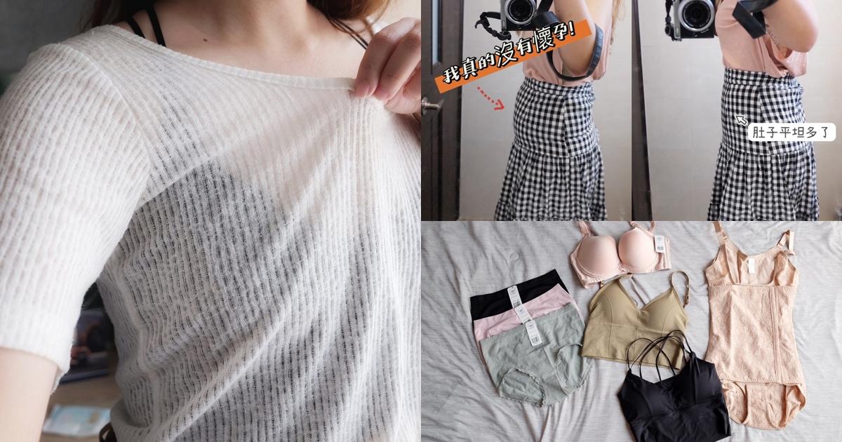 【團購】新的一年來買新衣囉!內衣、小褲、塑身衣團購來囉!平價好入手的LaBome拉波米!