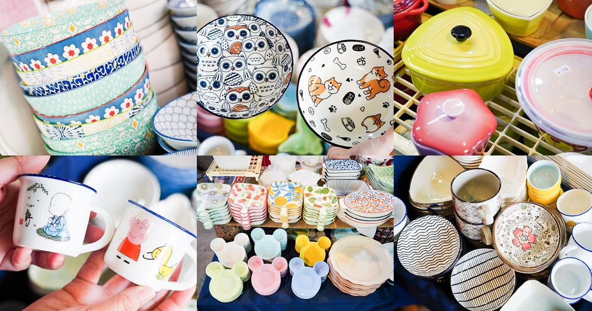 【永康大灣特賣】熱銷的瓷器有新品!珊泰瓷器碗盤20元起!還有台灣製一件290、3件800元!
