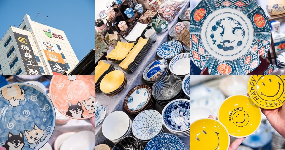 【台南特賣】日本瓷器百元特賣活動特賣來囉!日本瓷器控逛了容易失心瘋~想買日式陶瓷餐盤、高級陶瓷組的快看看!