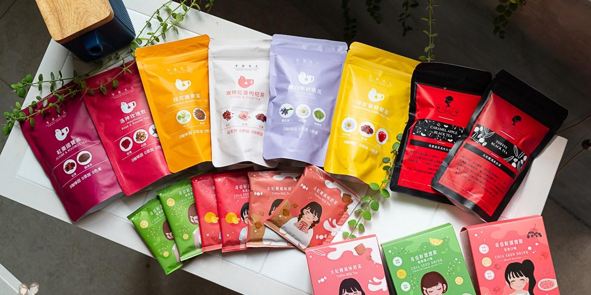 【團購】過年後要開始節制啦!好喝且低卡低熱量的午茶夫人系列,多種口味可以選擇唷!