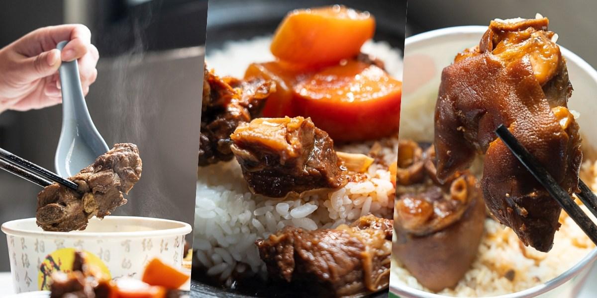 【台南永康美食】藏在大橋一街裡面的小店,好喝的藥燉排骨湯!還有豬腳飯、牛腩飯!童涎巨滷