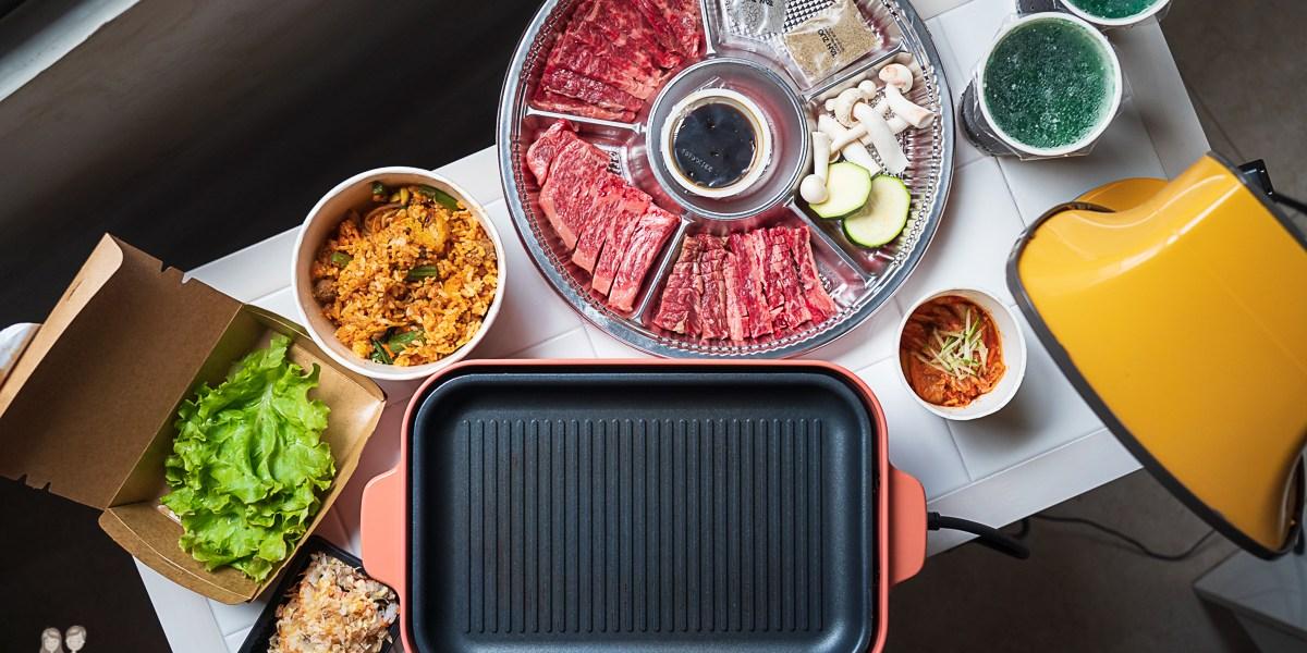 【美食外帶/外送】碳佐麻里也有外帶外送服務唷!一個人就可以獨享的燒肉便當,也可以單點精緻肉盤烤好送到你家喔!