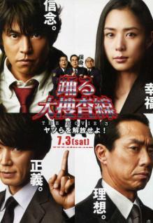 《跳躍大搜查線3:開釋罪犯》線上觀看 - 故事電影 - 5k電影網