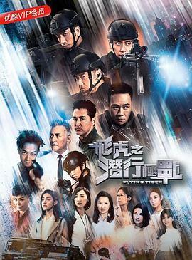 《使徒行者3國語版》第01集螣蛇雲播線上觀看 - 香港電視劇 - 5k電影網
