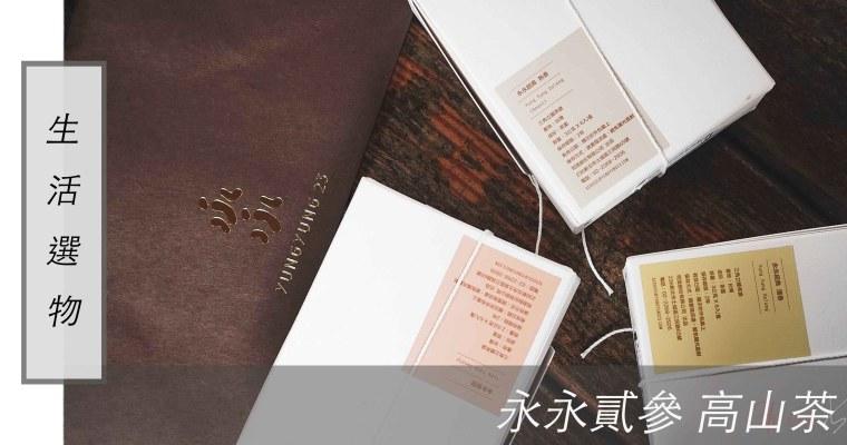生活選物|莫蘭迪色質感包裝 永永貳參 高山茶 ,文青風格送禮首選