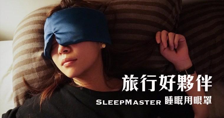 旅行選物 旅行好夥伴Sleep Master睡眠用眼罩,絲絨般質感一覺好眠