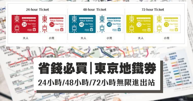 東京交通 省錢必買 東京地鐵券 ,24小時/48小時/72小時無限進出站