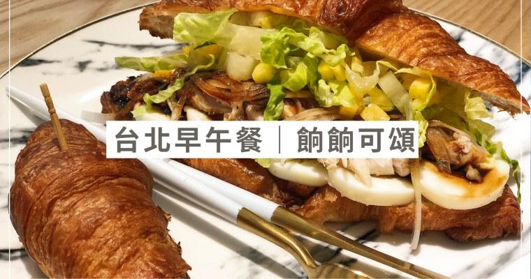 台北美食|餉餉Croissant炭烤 可頌堡 ,多樣化口味、質感店面(附菜單)