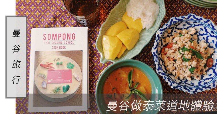 曼谷旅行| 曼谷做泰菜 首選!深入當地市場探訪、好吃又好玩的道地體驗