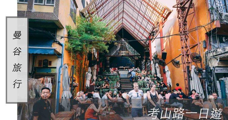 曼谷旅行| 考山路一日遊 !心中第一名泰式酸辣湯、好吃Pad Thai、二樓景觀酒吧