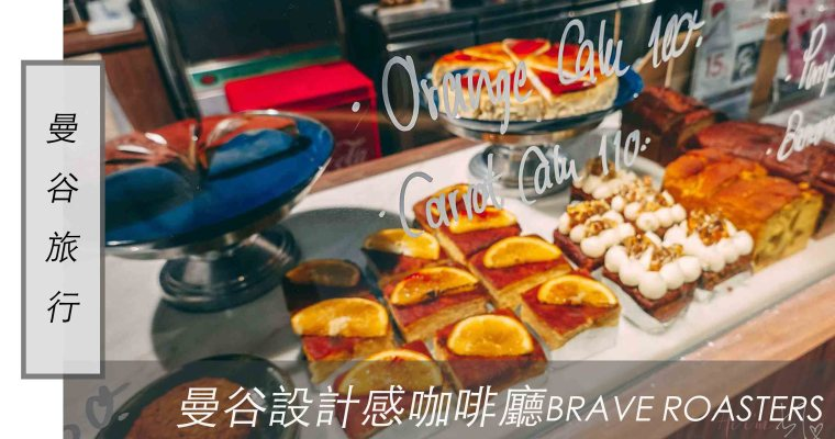 曼谷美食|Siam站曼谷設計感咖啡廳Brave Roasters,文青風、好吃起司蛋糕