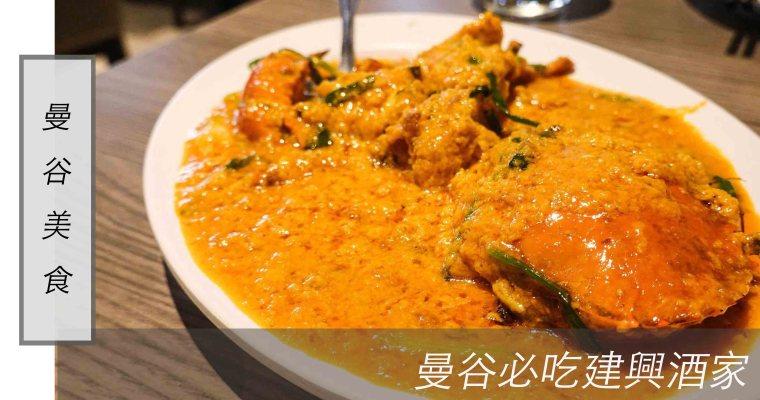 曼谷美食| 建興酒家 2019最新感想,咖哩螃蟹、蒜蓉蝦配啤酒的美味享受