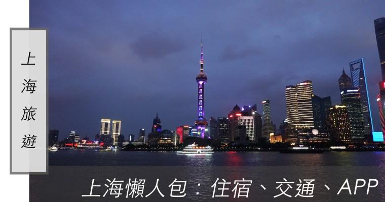 上海懶人包 |出發前準備事項、住宿地點分析、機場交通和旅遊必備app