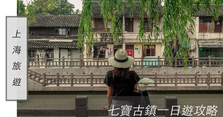 上海旅行|上海離市區最近的 七寶古鎮 ,地鐵可抵達的江南水鄉
