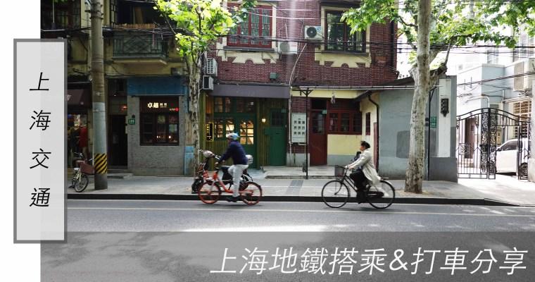 上海交通| 上海地鐵 搭乘攻略、重點景區交通分享、打車app推薦