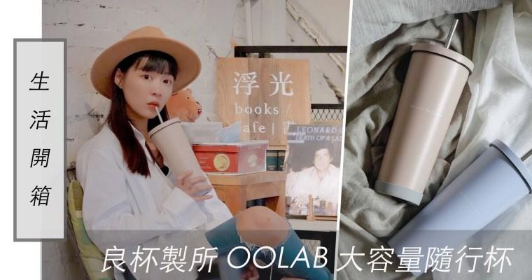 生活開箱|找到自己的文青質感環保杯, 良杯製所Oolab 大容量隨行杯,多款顏色分享